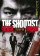 Sogeki Kanketsu Hen The Shootist