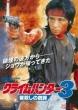 Crime Hunter 3 Minagoroshi No Juudan