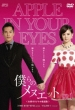 Apple In Your Eyes Dvd-Box 1