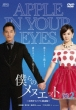 Apple In Your Eyes Dvd-Box 2