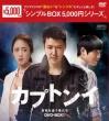�J�v�g���C �^����ǂ��҂��� Dvd-box1 �V���v����