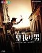 Gekidan Shiki Musical Kabenuke Otoko-Montmartre Koi Monogatari-