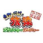 Higashino.Okamura No Tabizaru Sp&6 Private De Gomennasai...Caribkai No Tabi 4 Ukiuki Hen Premium