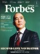 Forbes Japan (�t�H�[�u�X�W���p��)2015�N 1����