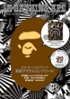 A Bathing Ape 2015 Spring Collection E-mook