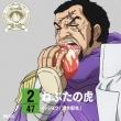 One Piece Nippon Juudan!47 Cruise Cd At Aomori