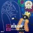 One Piece Nippon Juudan!47 Cruise Cd At Nagano
