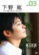 Hadaka No Jikan-Wakaki Sainou-Seiyuu.Shimono Hiro