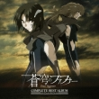 [fafner In The Azure]complete Best Album