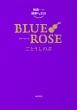 ��`��̗D��Ȃ鐶�� Blue Rose -�u���[���[�Y-