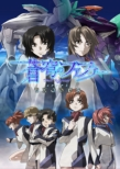 Fafner In The Azure Exodus 2