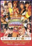 Big Egg Wrestling Universe -Dome Choujo Taisen-`94.11.20 Tokyo Dome