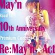 Re:May`n Act