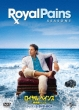 Royal Pains Season5