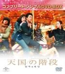 �V���̊K�i �R���v���[�g �V���v�� Dvd-box