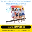 sphere (CD+DVD First Press Limited Edition)[Loppi�HMV Limited Set]
