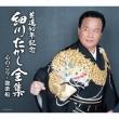 Geidou Yonjuu Nen Kinen Hosokawa Takashi Zenshuu Kokoro Nokori-Enka Bune