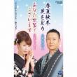 Sou Odori Shunkashuutou Hana Wodori/Anata Shidai De Gozaimasu