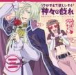 Kamisama Hajimemashita Character Song 3-Tsukamaete Hoshiiwa! Kamigami No Tawamure-