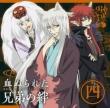 Kamisama Hajimemashita Character Song 4-Chinurareta Kyoudai No Kizuna-