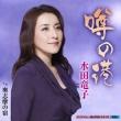 Uwasa No Minato/Okushima No Yado