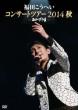 2014 Fukuda Kohei Concert Tour-Okage Sama-