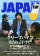 Rockin' on Japan (���b�L���O�E�I���E�W���p��)2015�N 1����