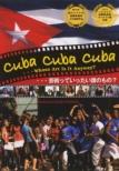 Cuba Cuba Cuba �|�p���Ă��������N�̂���?