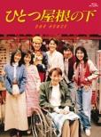 Hitotsu Yane No Shita Complete Blu-Ray Box