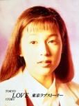 Tokyo Love Story Blu-Ray Box