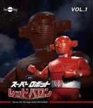 Super Robot Red Baron Vol.1