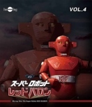 Super Robot Red Baron Vol.4