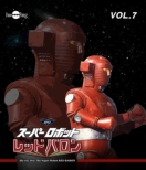 Super Robot Red Baron Vol.7