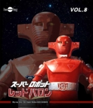 Super Robot Red Baron Vol.8