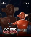 Super Robot Red Baron Vol.9
