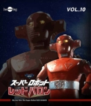 Super Robot Red Baron Vol.10
