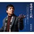 Yuki Akari No Eki/Mikazuki Ga Kirei Dakara