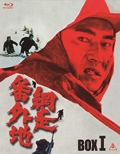 Abashiri Bangaichi Blu-Ray Box 1
