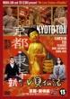 Shin Tv Kenbutsuki 13 Kyoto.Touji Hen -4k De Tocchai Mashita Special-