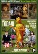 Shin Tv Kenbutsuki 14 Nara.Toudaiji Hen -4k De Tocchai Mashita Special-