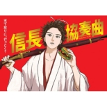 Nobunaga Concerto(Animation)Dvd Box