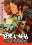 Nihon Jokyouden Makkana Dokyou Bana
