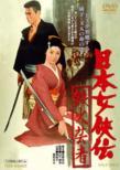 Nihon Jokyouden Tekka Geisha