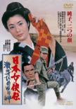 Nihon Jokyouden Gekito Himeyuri Misaki
