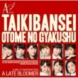 Taikibansei/Otome No Gyakushuu