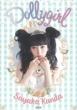 Dollygirl -�_�c������t�@�[�X�g�X�^�C���u�b�N