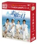 ����f�G�ȓ� Dvd-box �V���v����