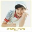 Golden Idol Sakurada Junko
