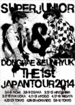 SUPER JUNIOR D&E THE 1st JAPAN TOUR�@2014 �y���񐶎Y����Ձz (2DVD)