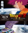 Dragon Ball Z Battle Of God Special Edition